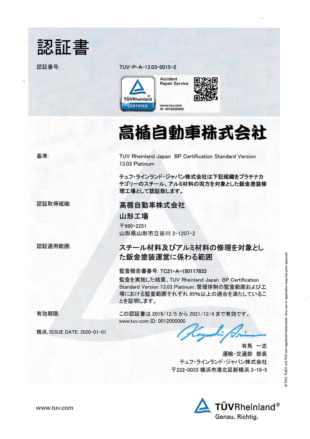 TUV プラチナ認証取得 認証書
